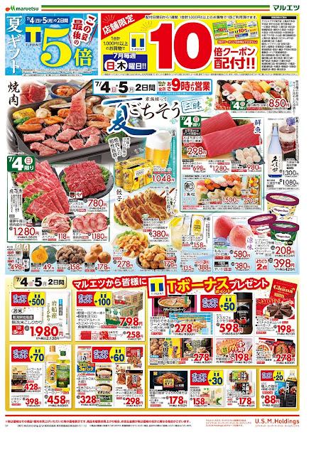 7月4日〜7月5日 チラシ情報 マルエツ/越谷レイクタウン店