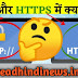 http और https में क्या अंतर है? Difference between http and https for any website