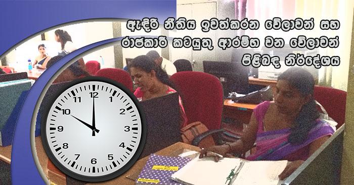 gossip lanka news about curfew