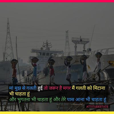 baap beta status in hindi