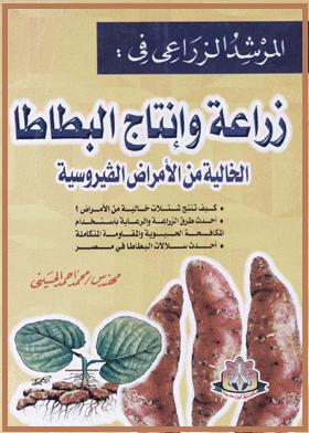 كتاب : المرشد الزراعي الكامل في زراعة و انتاج البطاطا الخالية من الأمراض الفيروسية