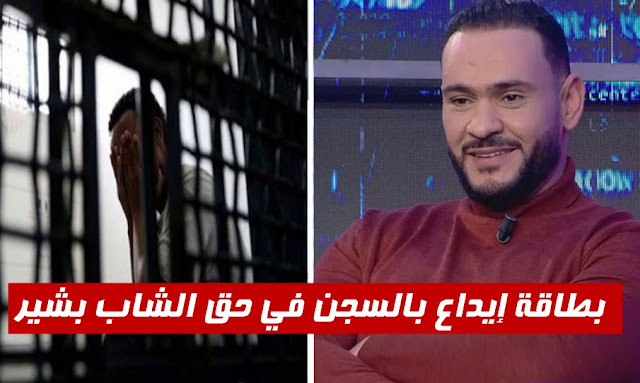 بطاقة إيداع بالسجن في حق الشاب بشير