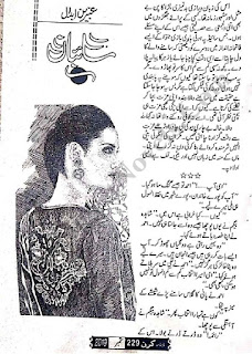Saiybaan (Afsana) By Ambreen Abdal Pdf Free Download