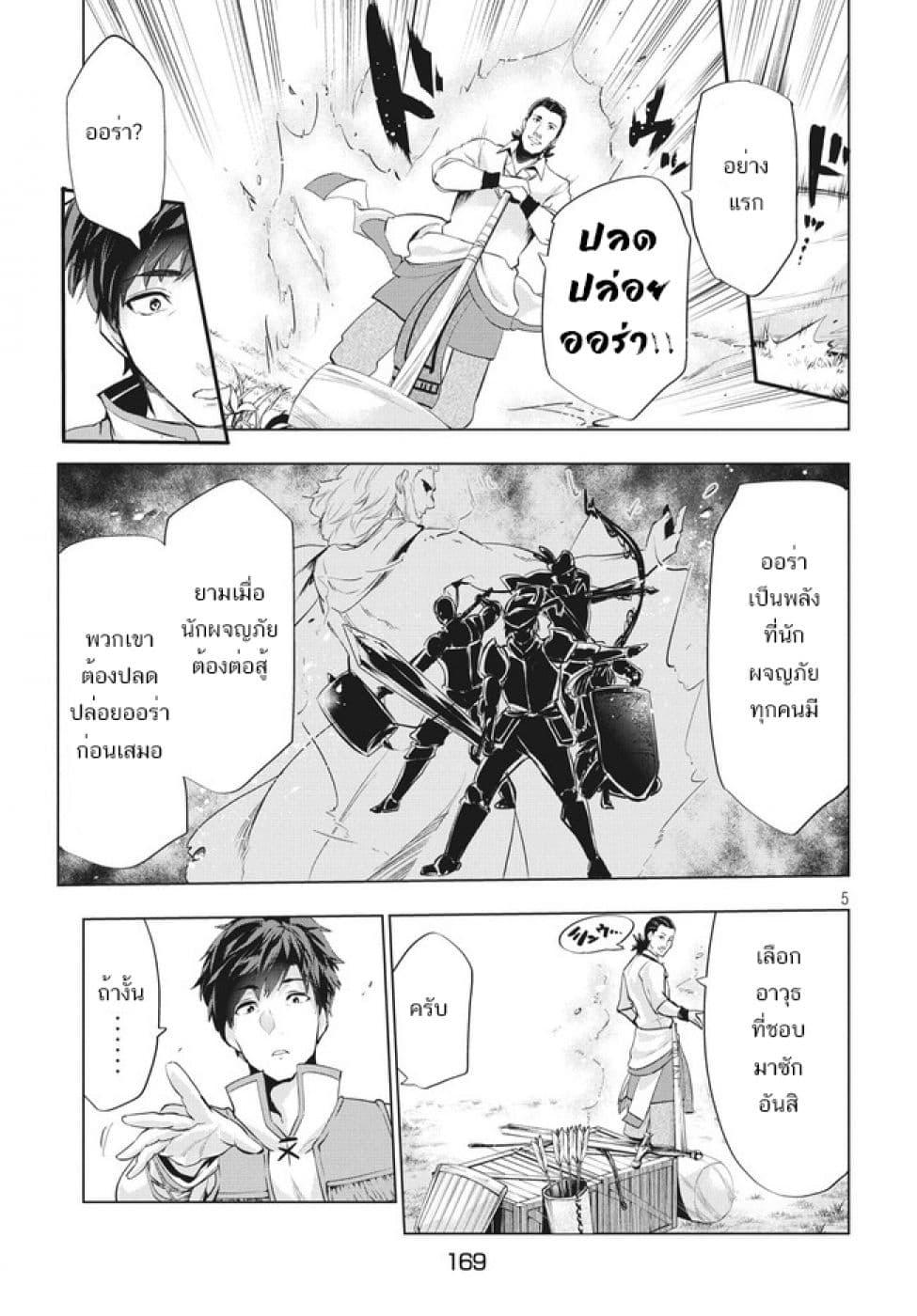 อ่านการ์ตูน Kaiko sareta Ankoku Heishi (30-dai) no Slow na Second ตอนที่ 3 หน้าที่ 4