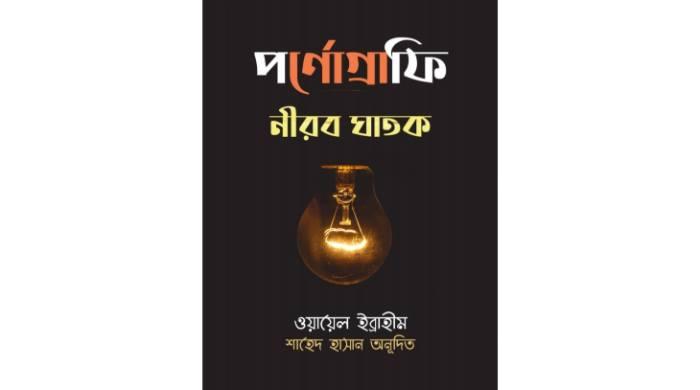 পর্ণোগ্রাফি নীরব ঘাতক বই PDF Download
