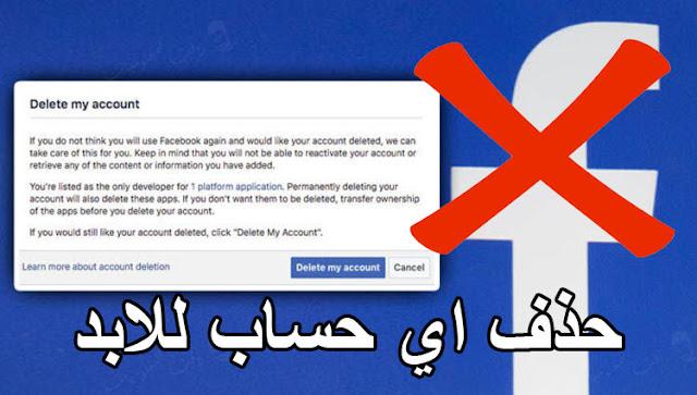 طريقة حذف حساب فيس بوك للابد بدون رجوع - تعطيل اي حساب فيس بوك