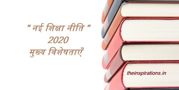 New Education Policy 2020 /  नई शिक्षा नीति 2020