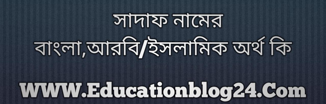 Sadaf name meaning in Bengali, সাদাফ নামের অর্থ কি, সাদাফ নামের বাংলা অর্থ কি, সাদাফ নামের ইসলামিক অর্থ কি, সাদাফ কি ইসলামিক /আরবি নাম