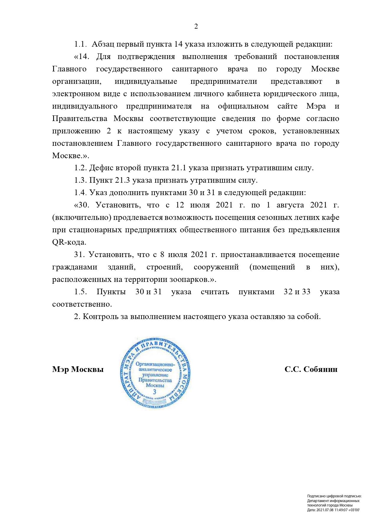 Указ Мэра Москвы Собянина С.С. от 8 июля 2021 г. (08.07.2021) No 40-УМ 2