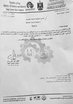 فقط في العراق توزيع الأسمنت على موظفين بدل الراتب تعرف على القصة الكاملة