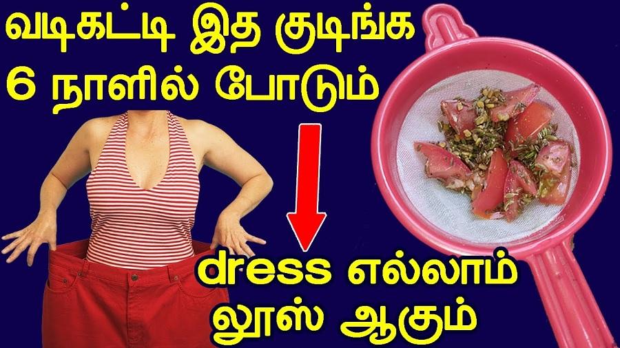 6 நாள் இத வடிகட்டி குடிங்க dress எல்லாம் லூஸ் ஆகும்!