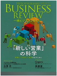 Business Review Vol.66 No.3 WIN. 2018