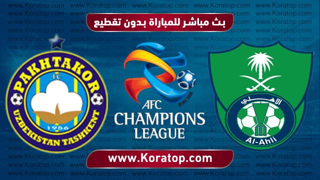 موعد مباراة الاهلي وباختاكور في دوري ابطال اسيا 20-5-2019