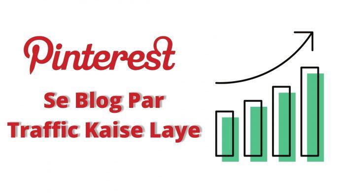 Pinterest Se Blog Par Traffic Kaise Laye | Traffic From Pinterest