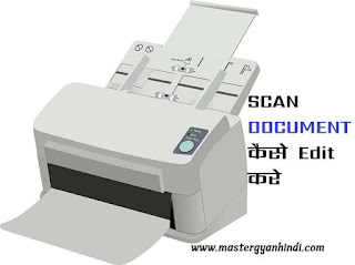 document kaise scan karke edit kare