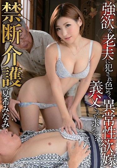 Watch gvg-270 Forbidden Care Natsuki South