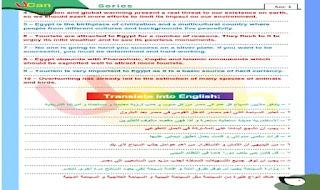 المراجعة النهائية الشاملة لمنهج اللغة الانجليزية الجديد الصف الاول الثانوى الترم الاول مراجعة نهائية شاملة انجليزي اولى ثانوى ترم اول