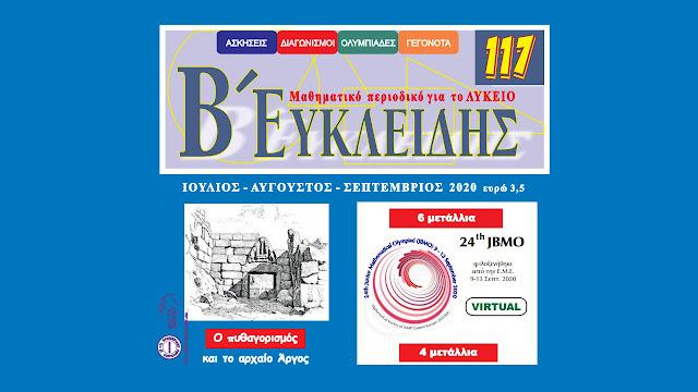 Εξαιρετικό άρθρο από μαθητές του 1ου Γυμνασίου Άργους στο περιοδικό της Ελληνικής Μαθηματικής Εταιρείας