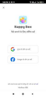 happy box login / happy box में login कैसे करे