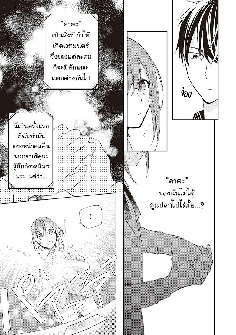 Wakeari Madoushi wa Shizuka ni Kurashitai - หน้า 8