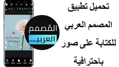 تحميل تطبيق المصمم العربي للكتابة على الصور بشكل احترافي للاندرويد