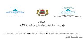 وزارة الاقتصاد والمالية: مباراة توظيف 290 متصرف من الدرجة الثانية. آخر اجل هو 29 أبريل 2019