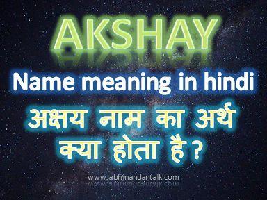 Akshay meaning in hindi