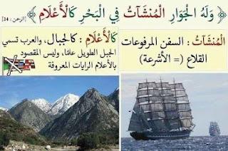 لفهم آيات القرآن الكريم 13.jpg