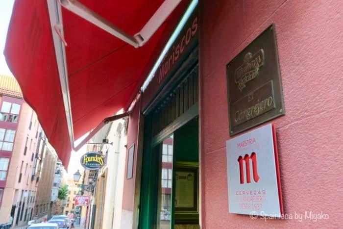 Mariscos 魚貝表示がされたマドリードの老舗バルの入口