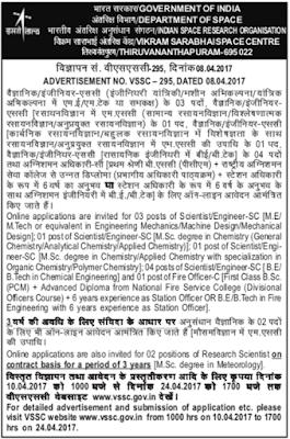 VSSC Recruitment 2017