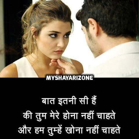 2 Lines Sad Love SMS Shayari