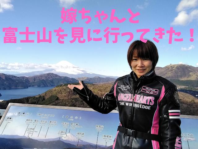 富士山 ツーリング 嫁ちゃん の写真