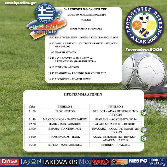 Το πρόγραμμα αγώνων των ΠΡΩΤΑΘΛΗΤΩΝ ΠΕΥΚΩΝ (γεν2009) στο LEGENDS 2004 YOUTHCUP (Θεσσαλονίκη | Καυταντζόγλειο Στάδιο 19 Ιουνίου 2021)