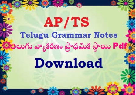 AP/TS Telugu Grammar Notes తెలుగు వ్యాకరణం ప్రాథమిక స్థాయి Pdf Download Telugu Grammar Notes Download Pdf Grammar Notes for Primary Classes 1st to 5th Download | Detailed Notes for Telugu Grammar which is helpful to Teachers to deal Elementary Classes Telugu Subject | Useful Material for Telugu Subject at Elementary Classes in the process of Teaching Learning process of Telugu Subject Download PDF Here ap-ts-telugu-grammar-notes-download-pdf/2017/10/download-ap-ts-telugu-grammar-material-notes-pdf-download-for-primary-classes.html