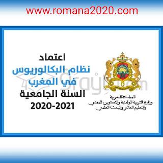 التعليم إطلاق نظام البكالوريوس إبتداء من شتنبر 2020 أمزازي وزارة التربية الوطنية