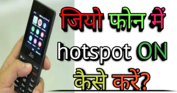 Jio phone में hotspot ON कैसे करें?-जियो फ़ोन में hotspot कैसे चलाएं easy tricks.