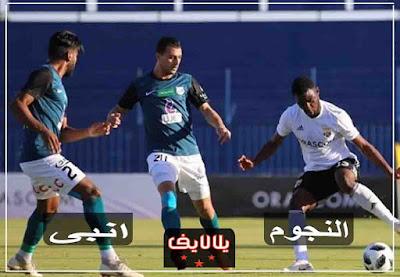 مشاهدة مباراة انبي والنجوم اليوم بث مباشر في الدوري المصري