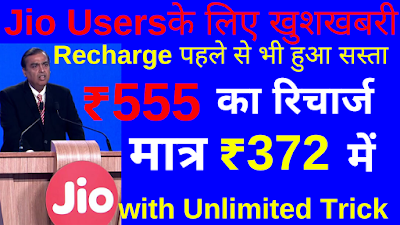 Jio Recharge ₹555 Only in ₹372 June-2020