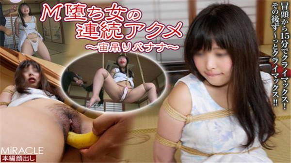 UNCENSORED SM-miracle e0825 菜七 (なな)「M堕ち女の連続アクメ ~宙吊りバナナ~」, AV uncensored