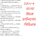 1500+ Bengali general knowledge pdf download