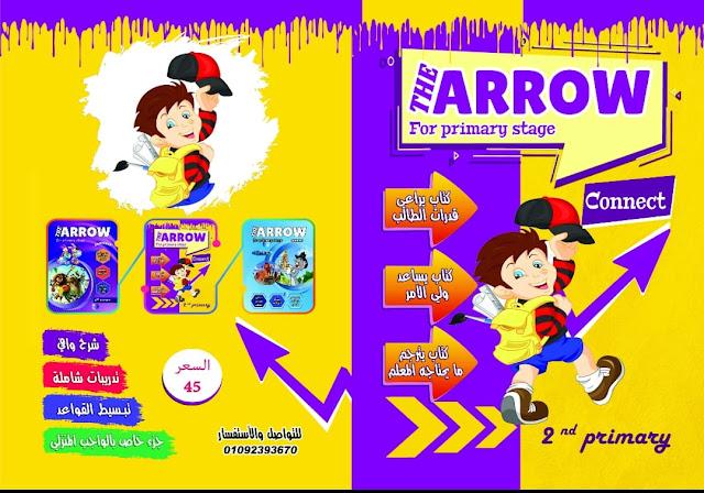 كتاب The Arrow فى اللغة الإنجليزية للصف الثانى الابتدائيconnect 2(شرح وتدريبات) الترم الأول 2021
