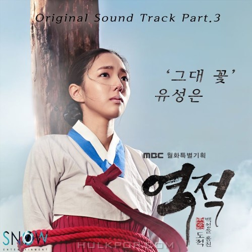 U SUNG EUN – Rebel Thief Who Stole the People OST Part.3