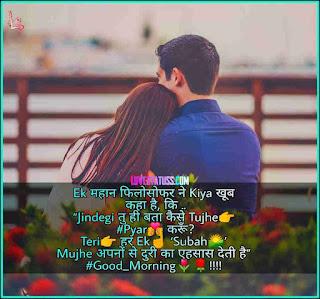Good_Morning_Love_Status_for_Gf