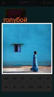 женщина в голубом платье идет вдоль голубой стены 667 слов 12 уровень