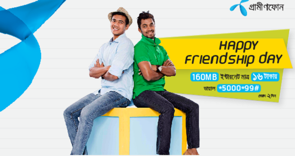 gp-160MB_at_only_tk_16_ friendship-day-offer-telekothon