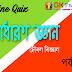 Life Science Online Test in Bengali-জীবন বিজ্ঞান অনলাইন মক টেস্ট
