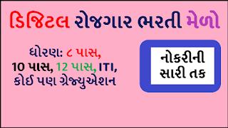 Rojgar Bharati Melo
