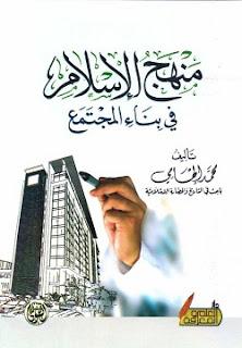 تحميل كتاب منهج الإسلام في بناء المجتمع pdf - محمد إلهامي
