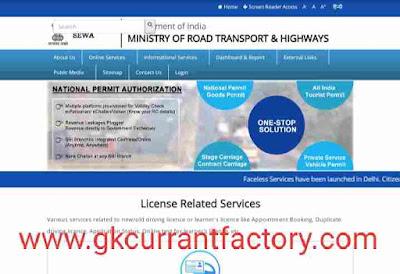 sarathi parivahan sewa, parivahan sarathi, sarathi parivahan licence apply, sarathi parivahan driving licence, sarthi Portal