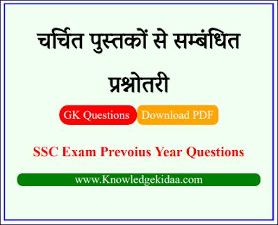 चर्चित पुस्तकों से सम्बंधित प्रश्नोतरी | SSC Exam Prevoius Year Questions | PDF Download